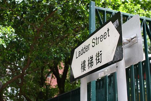 Image: 'Ladder Street, near Man Mo Temple,' by Dennis Wong