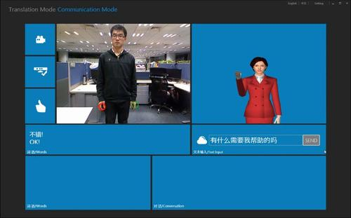 Microsoft/CAS sign-language interface.   (Source: Microsoft Research Asia)