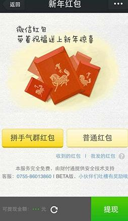 Red Envelope app on WeChat.