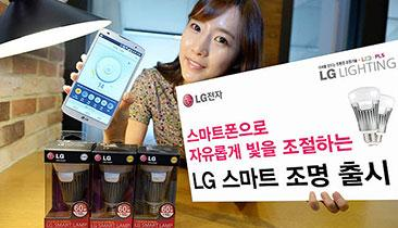 The LG Smart Lamp is an LED light bulb that can be controlled by Android and iOS smartphones.