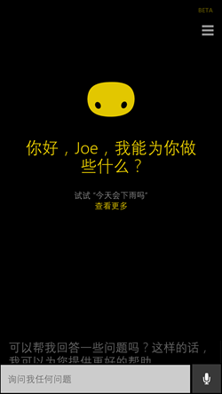 The Chinese version of Cortana includes locally relevant features and a somewhat different interface.